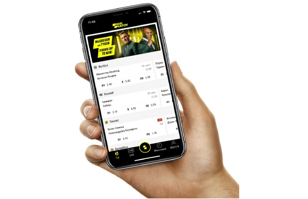 мобильное приложение париматч на андроид