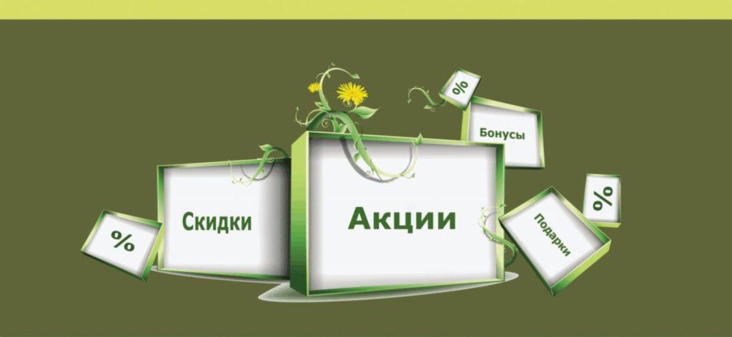 Бонусы и акции