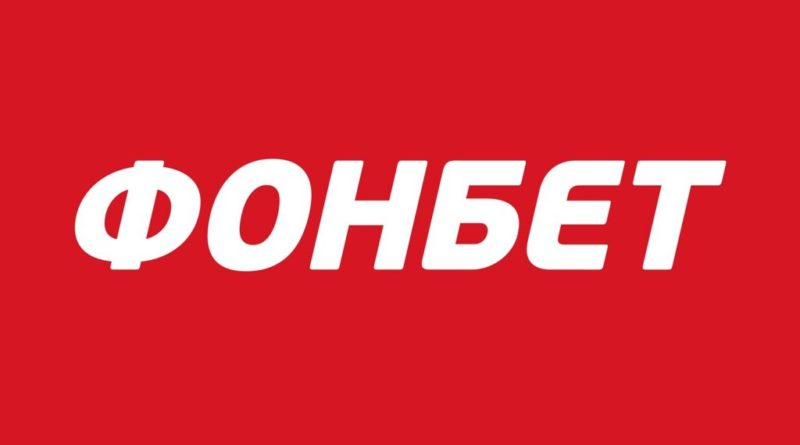 букмекер фонбет