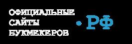Букмекеры РФ