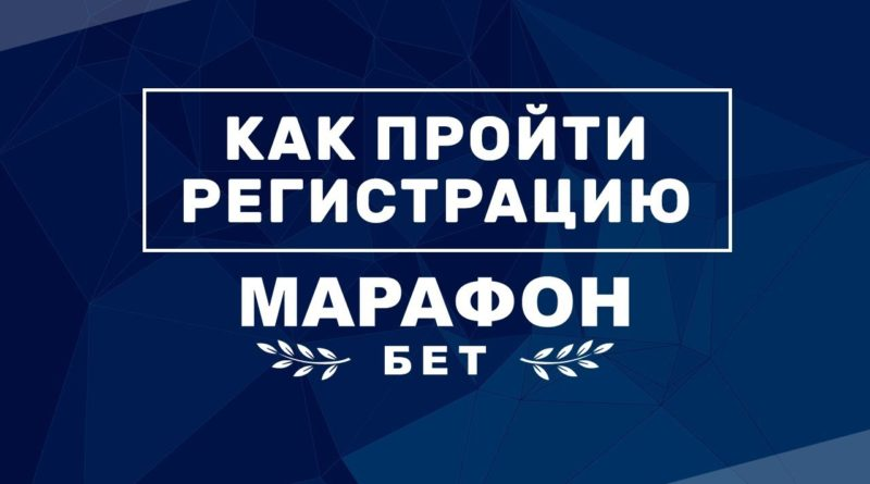 Регистрация на марафонбет