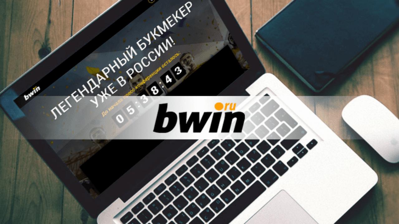 Регистрация на официальном сайте бвин
